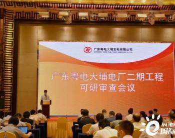 广东大埔电厂二期工程力争明年6月正式动工!