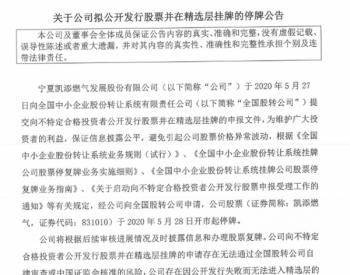 凯添燃气提交精选层申报文件 2020年5月28日开市起停牌