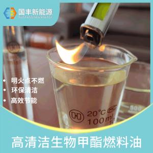 生物甲酯燃料油(植物油,环保油)  安全 环保 节能 高效