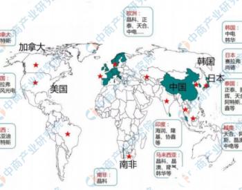 2020年中国<em>光伏</em>企业海外市场布局地图分析(图)