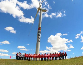 内蒙古蒙东<em>协合</em>扎四风电供热项目实现全容量并网发电