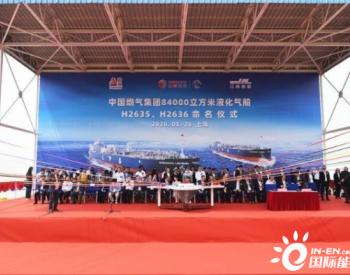 中国燃气两艘国际领先VLGC命名下海