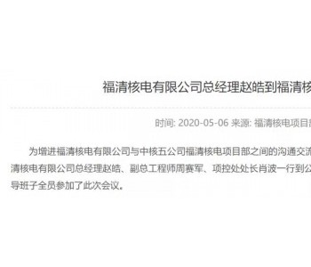 赵皓任福清核电总经理