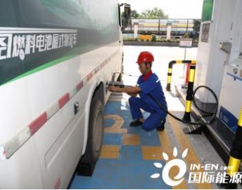 不只是加油站:中国石化将在<em>广东</em>广州建20座氢油电一体化供能站
