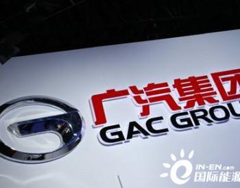 <em>广汽</em>集团:石墨烯电池量产研发工作预计今年底从实验室走向实车