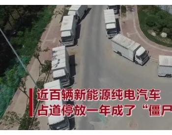 陕西西安某地一批新能源汽车被抛弃,停放一年成为僵尸车