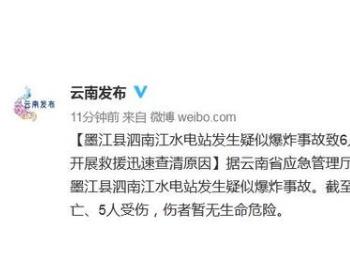 云南一水电站发生疑似<em>爆炸</em>事故:致6死5伤