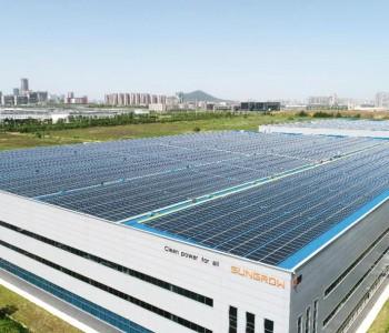 阳光电源加入RE100 承诺2028年前全部使用可再生<em>电力</em>