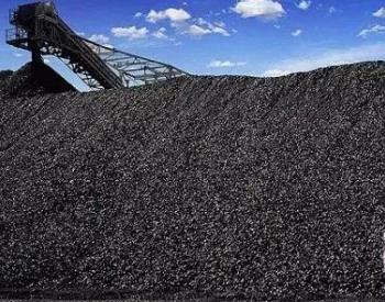 新冠肺炎疫情对煤炭行业后续影响研判及对策建议