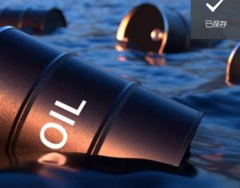 印度近900万吨<em>石油</em>漂泊海上,部分原油欲在美存放!美国会答应吗