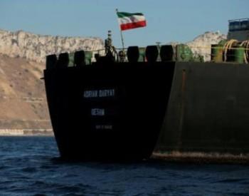 委内瑞拉石油部长赞赏伊朗的燃油供应