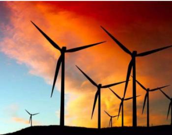 国际能源网-风电每日报,3分钟·纵览风电事!(5月29日)