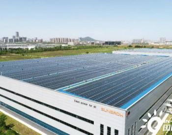 阳光电源承诺2028年前全部使用可再生<em>电力</em>