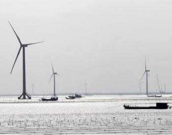 广东阳江海上风电项目,装机容量500MW,年上网<em>电量</em>约14.9亿kW.h