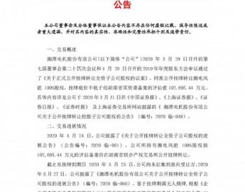 降价10%9.24亿,6月1日湘电风能将再挂牌