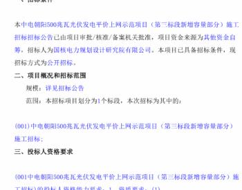 招标|中电朝阳500MW光伏<em>平价上网</em>项目(第三标段新增容量部分)施工招标公告