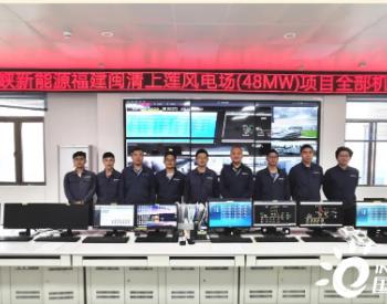 喜报!三峡新能源福建首个陆上风电场全部机组<em>并网</em>