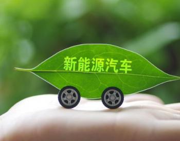 促消费+扩投资 新能源汽车产业又逢春