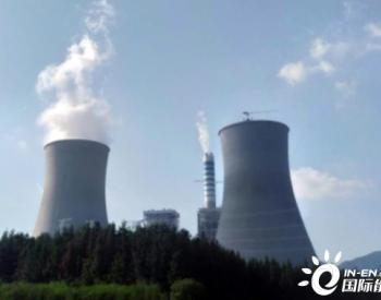 <em>江西</em>分宜电厂扩建项目1号机通过168试运行