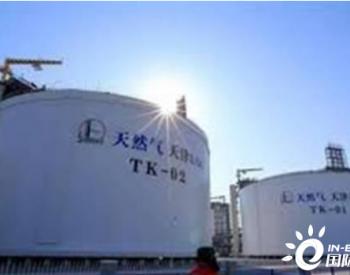 新基建刺激基础<em>设施</em>大发展,中国提升天然气<em>储备</em>能力