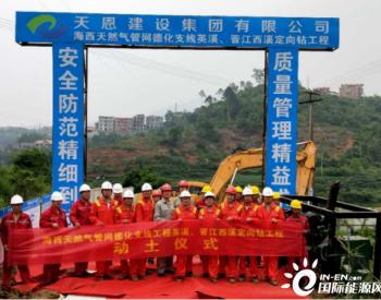 蒙古族<em>海西天然气管网</em>英都段定向钻项目正式开工
