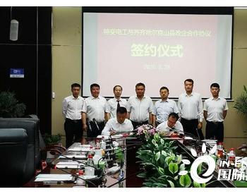 600MW<em>风电</em>项目!黑龙江齐齐哈尔克山县60亿新能源产业开发项目正式签约