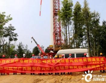 31.5亿!<em>广西</em>融安将在这几个乡镇将建设117台风电项目!