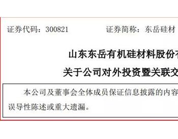 山东<em>东岳未来氢能</em>材料有限公司融资三个亿