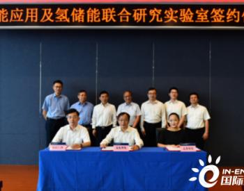 宝武/中国航天/毅信环保共建氢能实验室