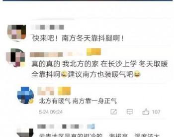 """总投资9.3亿!""""南方百城<em>供暖</em>""""安徽合肥加速推进"""