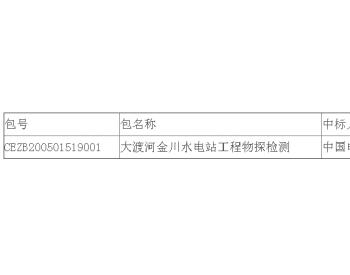 中标|大渡河四川金川<em>水电站工程</em>物探检测公开招标中标结果公告