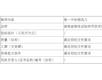 中标|国华电力湖南<em>永州电厂</em>一期(2×1000MW)工程机组分系统和整套启动调试公开招标...