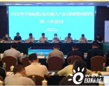 川渝多区域签订《<em>大气污染</em>联防联控工作协议》