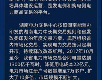 湖南电力交易中心第一阶段股改基本完成 <em>电网持股</em>比例降至72.53%
