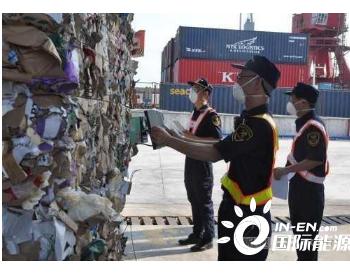 坚决禁止洋垃圾入境!104.12吨<em>固体废物</em>被退运出境