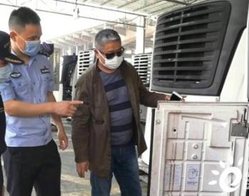 山东青岛海关查获一起走私437台废旧制冷机组案