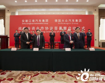 大众166亿入股国轩、江淮背后:新能源积分和电动化转型