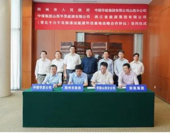 华能、浙能、中煤签约6GW晋电送浙特高压配套光伏、<em>风电</em>项目