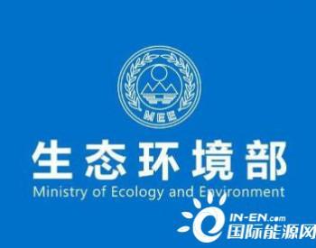 生态环境部公布2020年6月上半月全国空气质量预报会商结果