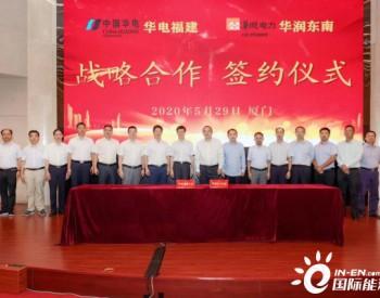 华润电力东南大区与华电集团福建分公司签订战略合作协议