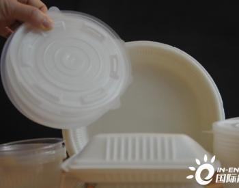 山东发文加强塑料<em>污染</em>治理 地级以上城市餐饮业禁用不可降解一次性塑料餐具