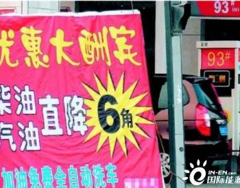 """油价调整""""五连停""""!民营加油站掀起价格战"""