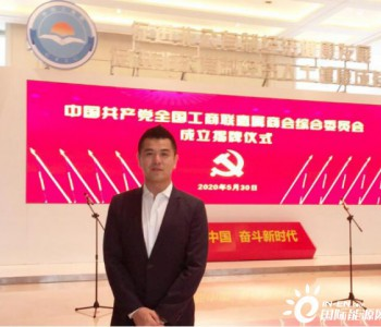 """""""实至名归""""!正泰新能源总裁陆川当选为全国工商联直属商会综合党"""