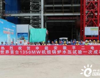 世界首台1350MW机组锅炉水压试验一次成功