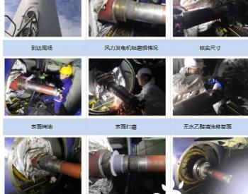 <em>风力发电</em>机轴磨损的方式打开维修新篇章