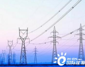 <em>能源互联网</em>能有效解决能源行业成本和消纳问题