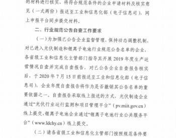 福建省廈門市工信局開展光伏制造行業規范公告申報工作