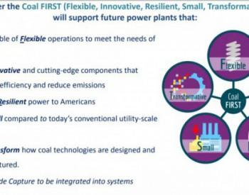 """美国能源部拨款8100万美元研究""""煤炭FIRST""""项目"""