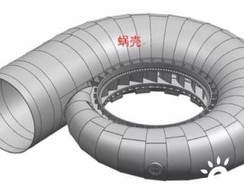 四川<em>白鶴灘水電站</em>左右岸地下廠房蝸殼安裝完成