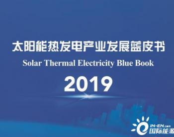 青海中控德令哈50MW光热电站实现机组连续不间断运行292.8小时